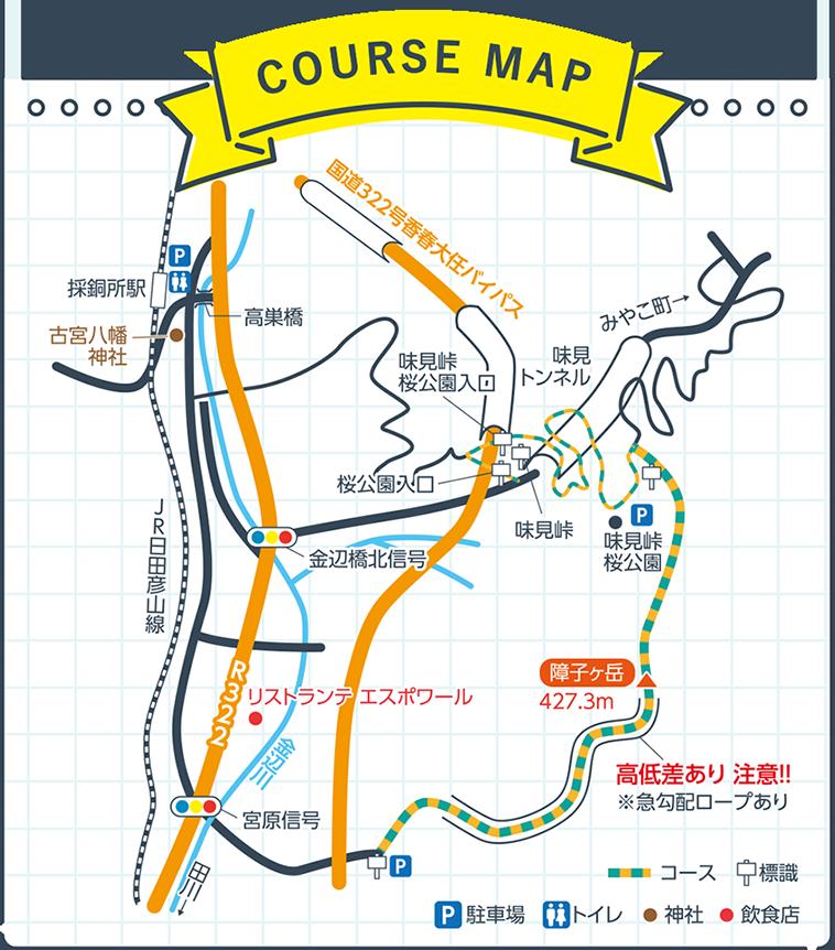 モデルコース02<br />コースマップ