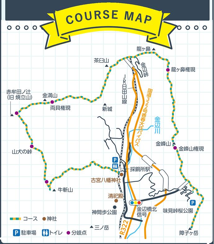 モデルコース05<br />コースマップ