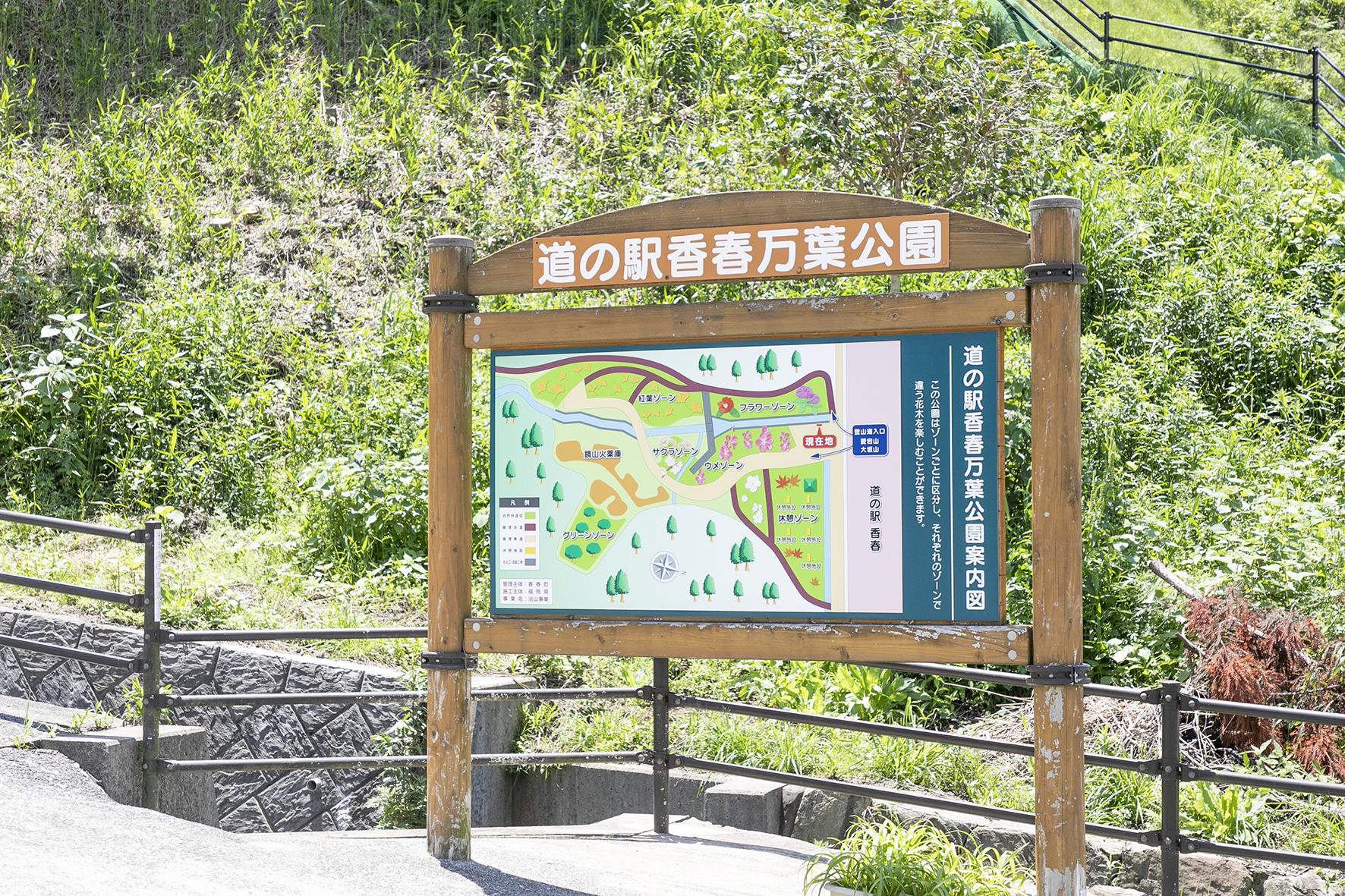 道の駅⾹春 万葉公園