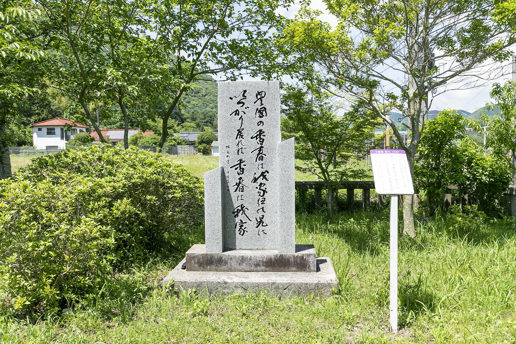 万葉歌碑<br />抜気大首(香春 須佐神社 境内)