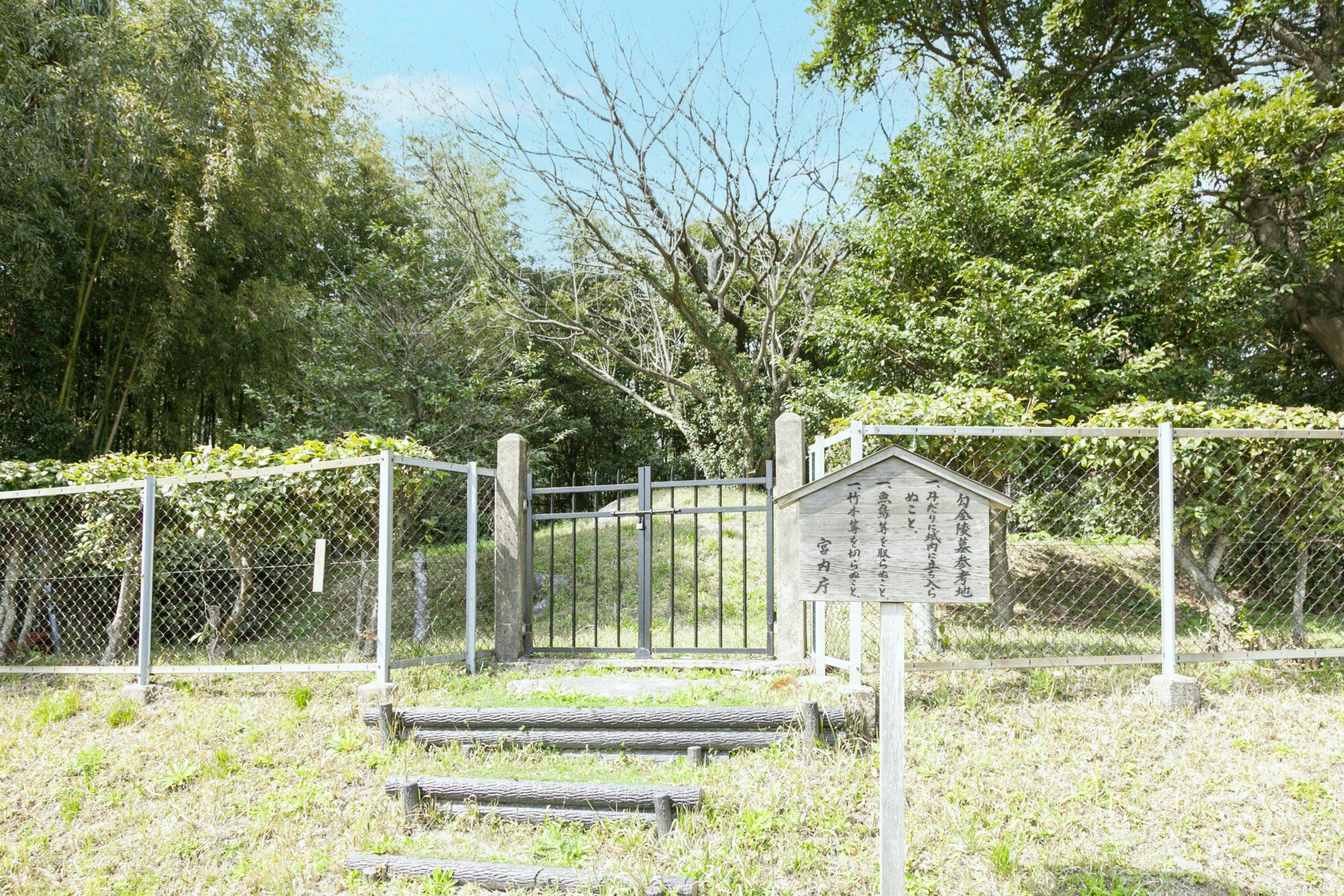 河内王の墓