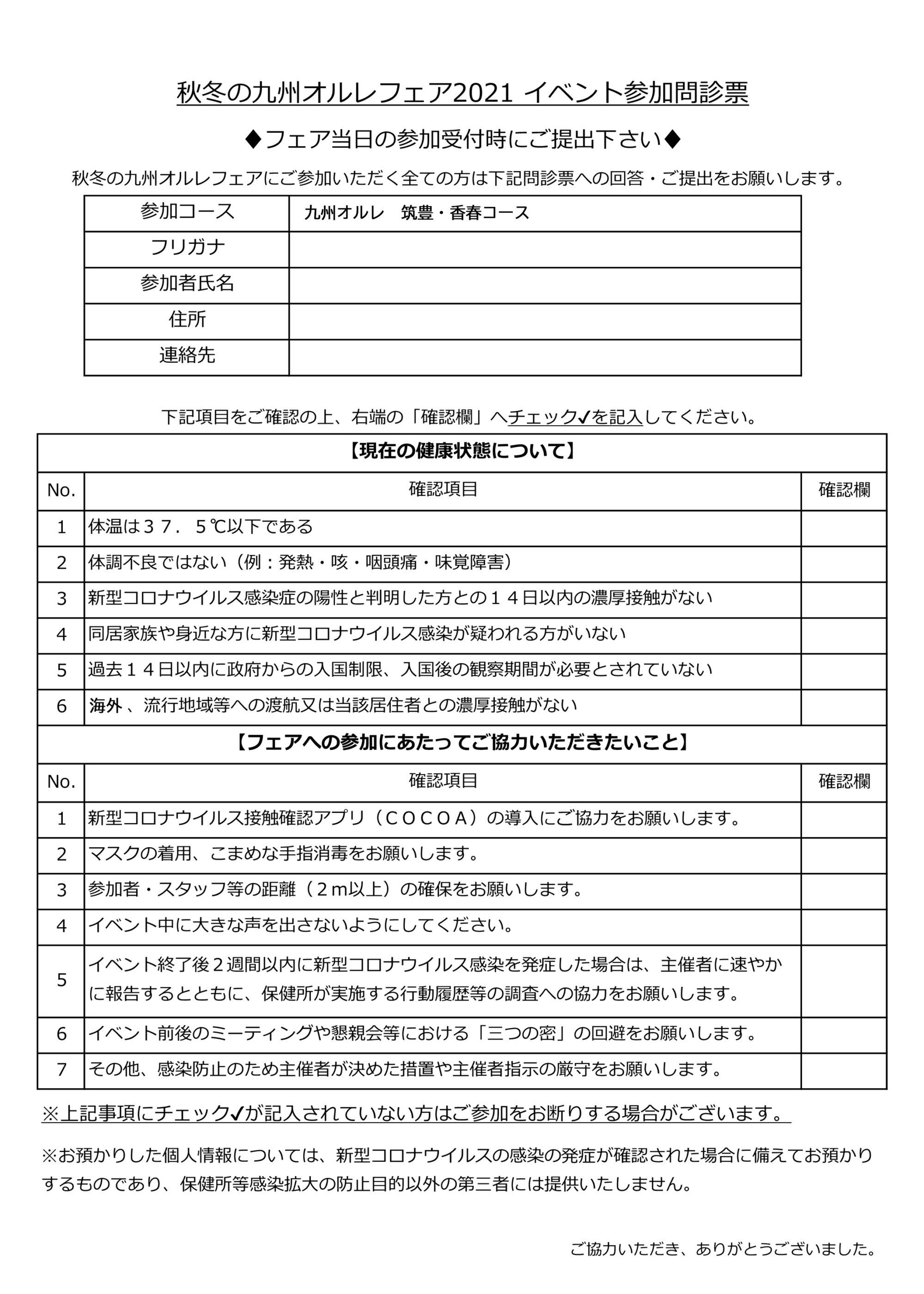 秋冬の九州オルレフェア2021<br />秋満喫オルレ問診票