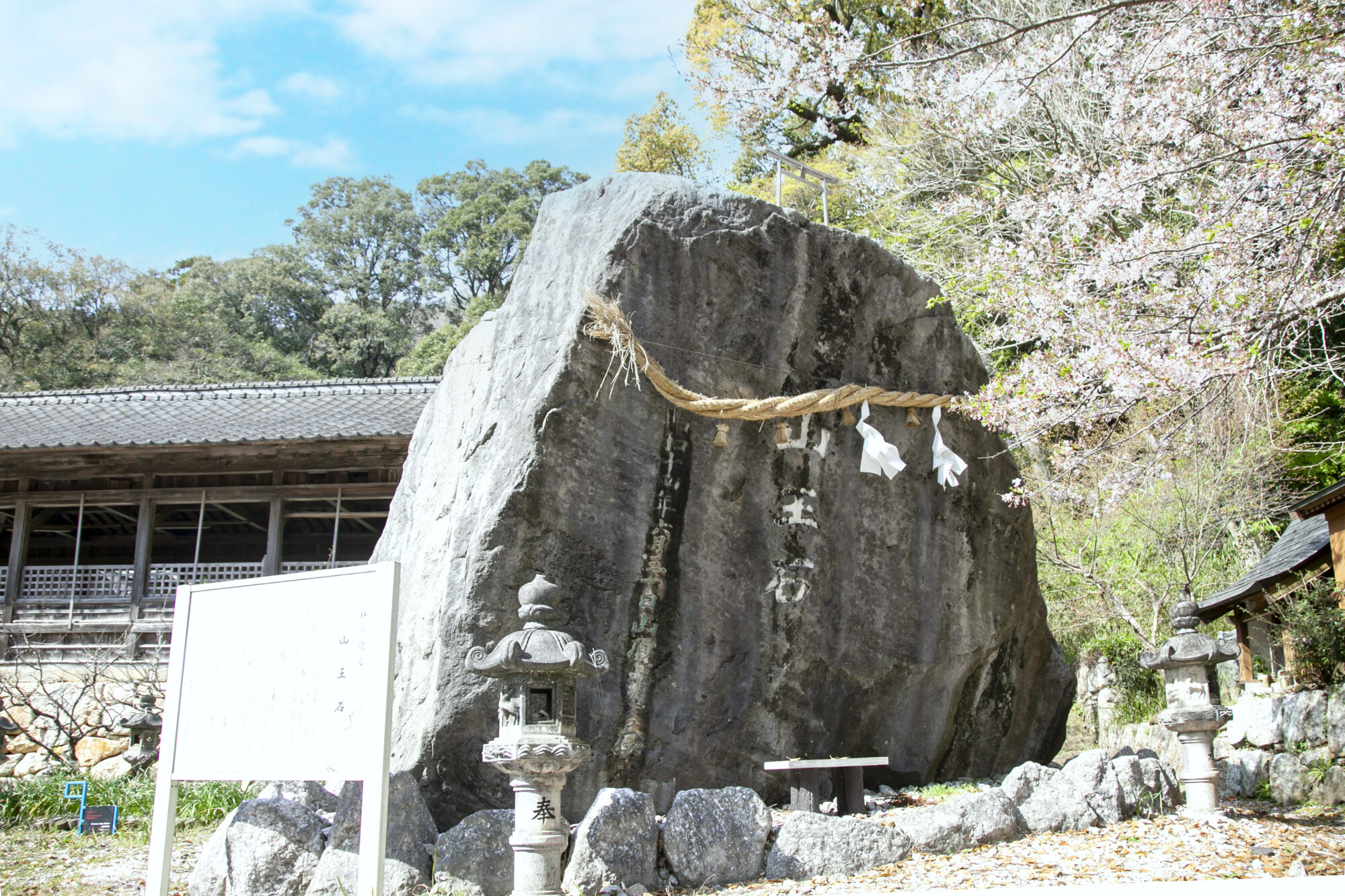 香春神社の山王石