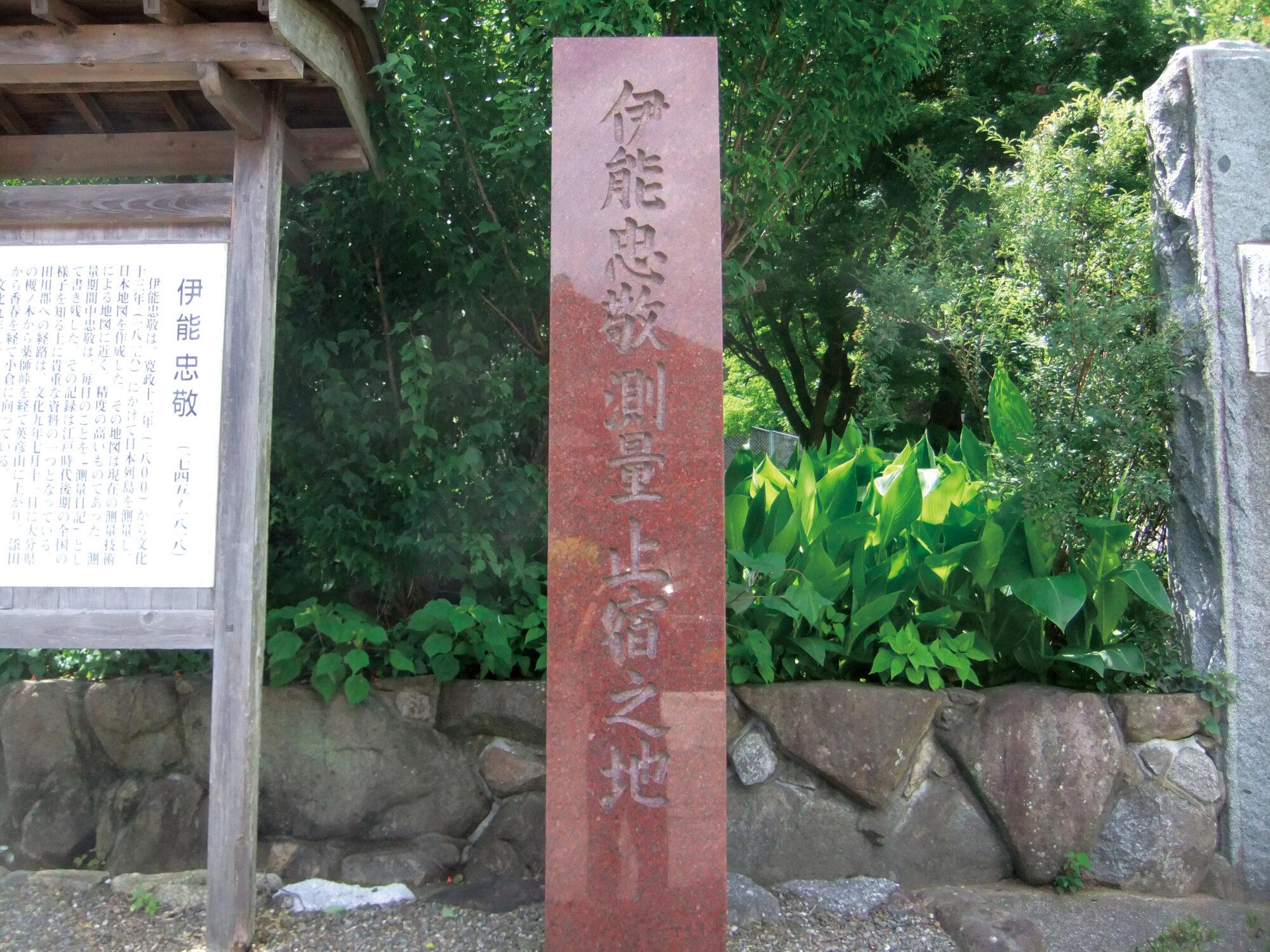 伊能忠敬宿泊の碑