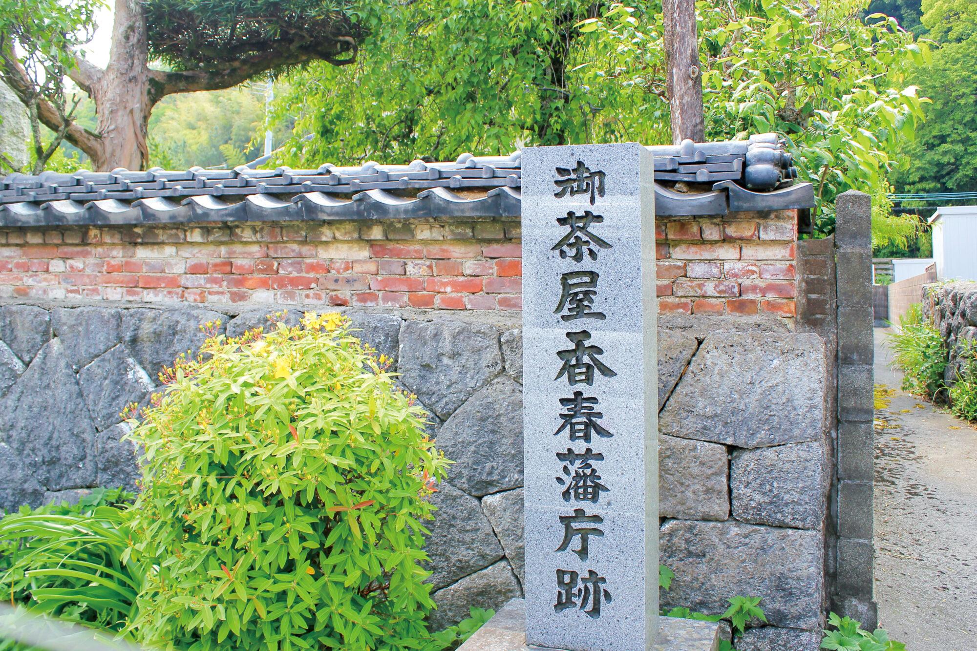 香春藩庁跡