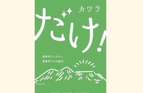 観光ガイドブック「カワラだけ」が完成しました!