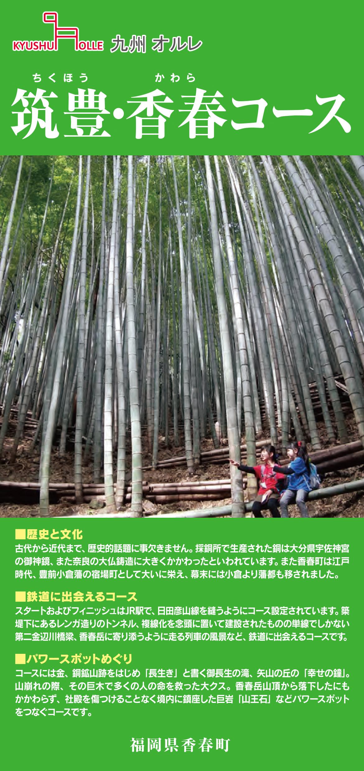 九州オルレ筑豊・香春コース(日本語)