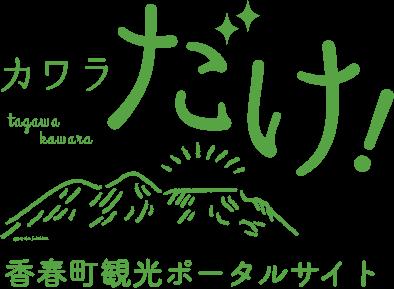 香春町観光協会ホームページ