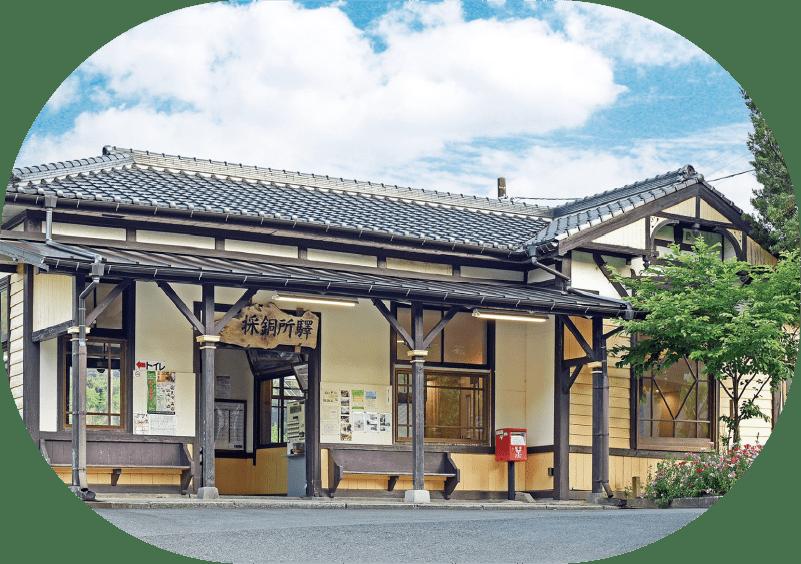 JR採銅所駅