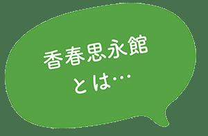香春思永館とは?