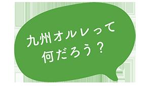 九州オルレって何だろう?